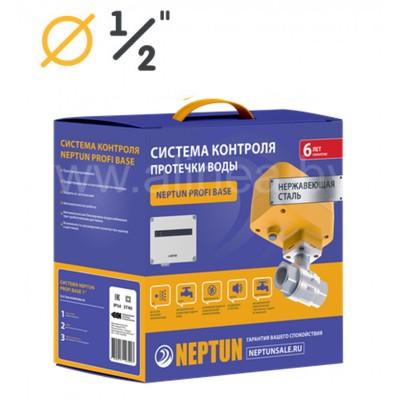 """Комплект Neptun (Нептун) Profi Base 1/2"""" (Модуль Base, 2 крана из нерж. стали МК 220В, 3 датчика SW005)"""