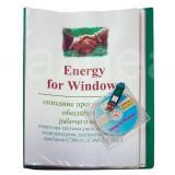"""ПО """"Energy For Windows"""" (СНЯТО С ПРОИЗВОДСТВА)"""